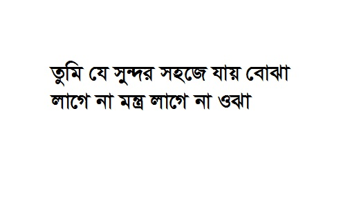 bangla sms 2011 sms poem lyrics amp quote collection english bengali