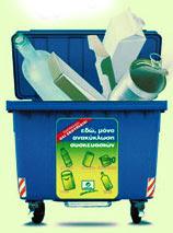 Βάλε στον κάδο ανακύκλωσης τα σωστά απορρίμματα