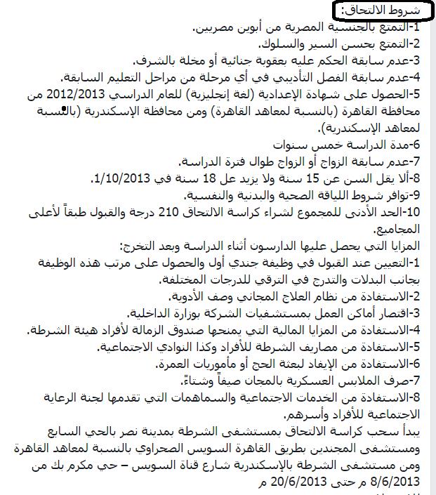 قبول دفعه جديده قبول دفعة جديدة للالتحاق بالمعاهد الفنية الشرطية للتمريض (إناث - ذكور) للعام الدراسي 2015/ 2014