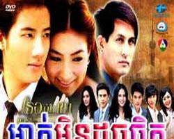 [ Movies ] Mout Min Doch Chet เธอกับเขาและรักของเรา - Khmer Movies, Thai - Khmer, Series Movies