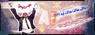 غلاف فيس بوك كوميدى باسم يوسف - حرية شادى