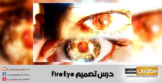 ��� ��� Fire Eye