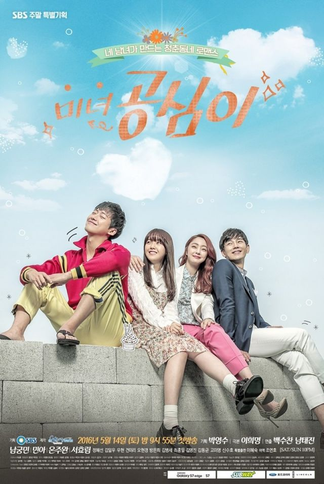 Nonton K-series Beautiful Gong Shim