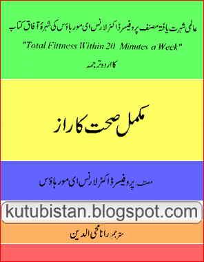 Mukammal Sehat Ka Raaz Book