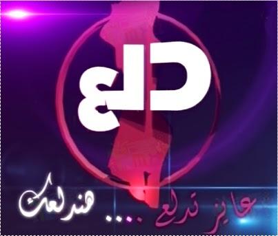 تردد قناة الامل alamal للرقص الشرقى على النايل سات 2014