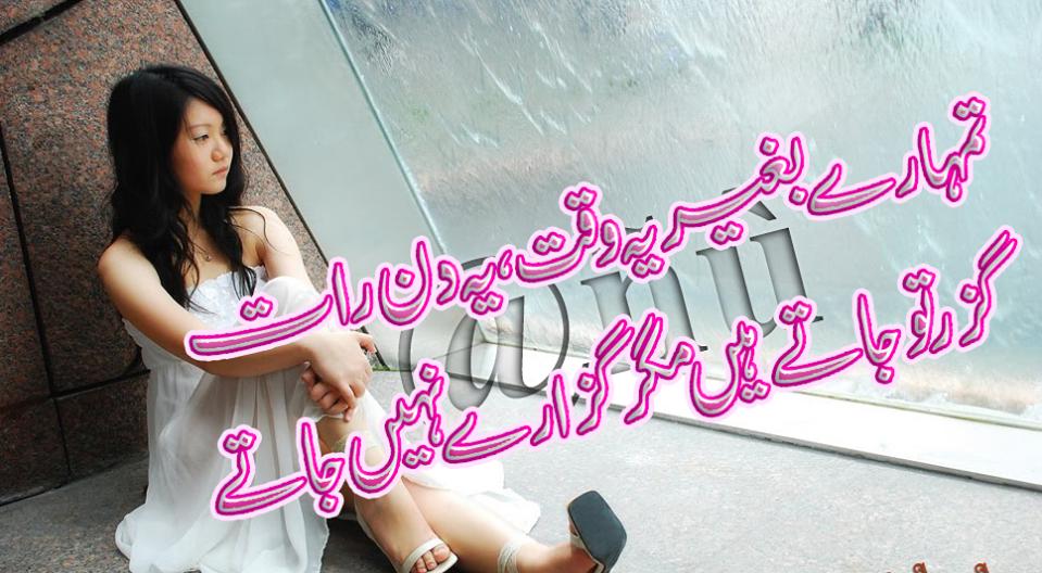 Sad Ghazals in Urdu Urdu Shayari Sad Love Images