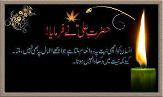Hazrat Ali A.S | Golden Words of Hazrat Ali.A.S.