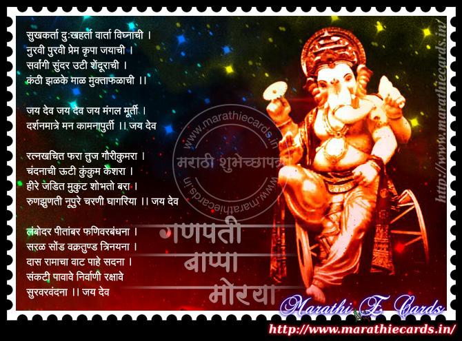 essay festival ganesh in marathi
