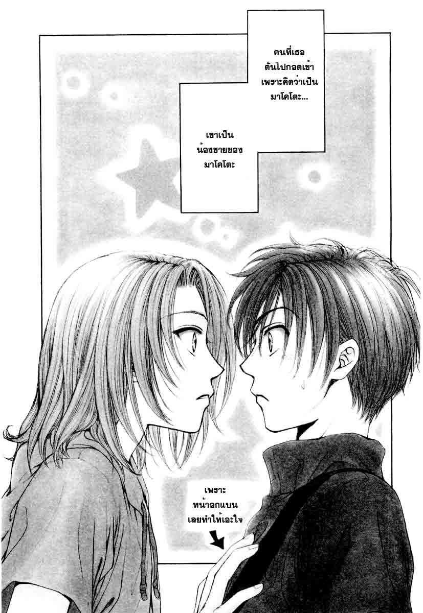 อ่านการ์ตูน Kakumei no Hi 6 ภาพที่ 2
