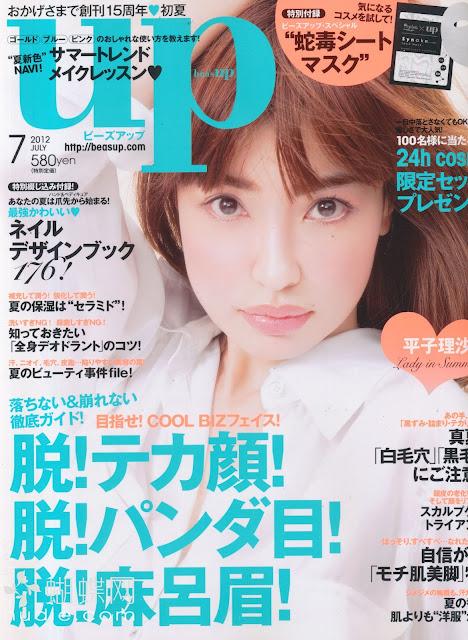 beas up July 2012 japanese magazine scans