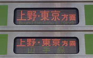 山手線 上野・東京行き