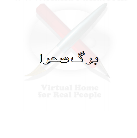 """""""Barg-E Sahra"""" This Novel Has Been Written by a WellKnown writer named as """"Mohsin Naqvi""""."""