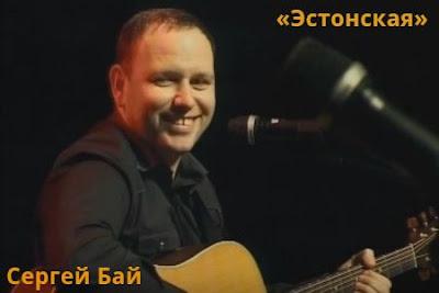 Сергей Бай. Песня под гитару «Эстонская»