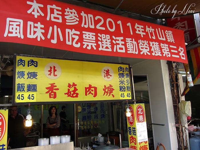 【南投竹山美食】南投竹山人氣小吃。在地人介紹的北港香菇肉羹