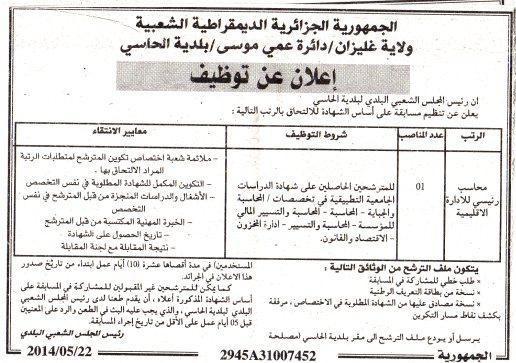 إعلان مسابقة توظيف في بلدية الحاسي دائرة عمي موسى ولاية غليزان ماي 2014 relizane.jpg