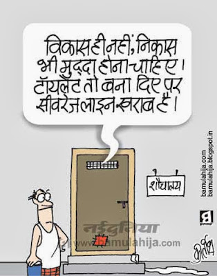indian political cartoon, bjp cartoon, congress cartoon, narendra modi cartoon, jairam ramesh, common man cartoon