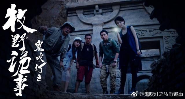 Hình ảnh phim Ma Thổi Đèn: Mộ Hoàng Bì Tử