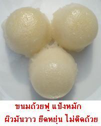 ขนมถ้วยฟู แป้งหมัก ผิวมันวาววั๊บ Yeast Rice Cakes