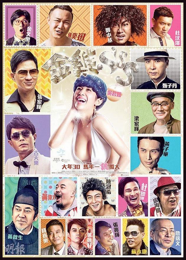 xem phim Kim Kê - Golden Chickensss 2014 full hd vietsub online poster