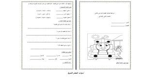 مراجعة الميد ترم للصف ا لثانى الإبتدائى عربى مطور ترم ثانى 2013 %D8%B9%D8%B1%D8%A8%D9%89