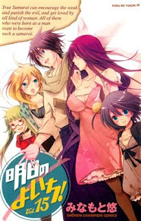 明日のよいち! 第01-15巻 [Asu no Yoichi! vol 01-15]