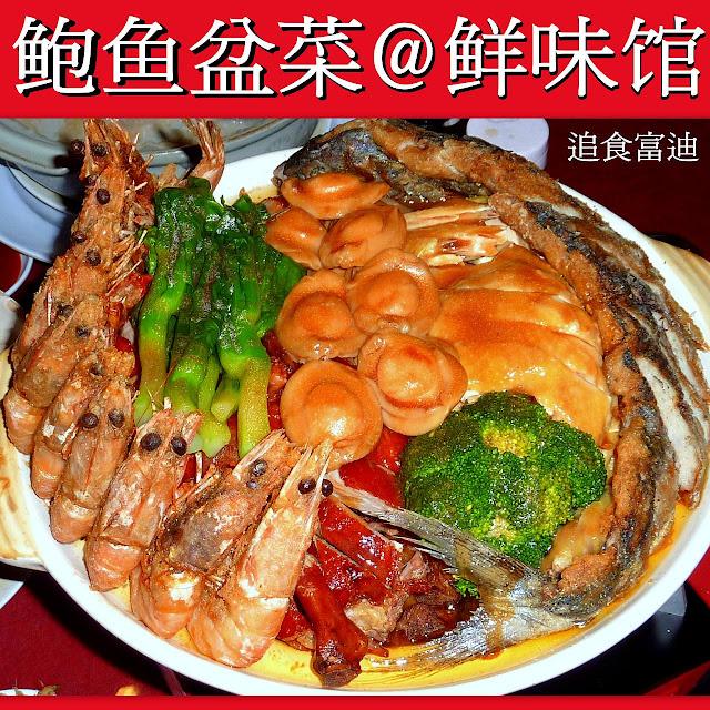 Sungai Buloh Luxury Kitchen: 追食富迪: Poon Choi CNY 2013 @ Jeff Lee Kitchen, Kampung Baru