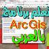 كتاب تعلم برنامج Arc Gis بالعربي