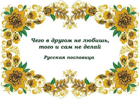 Золотое правило нравственности