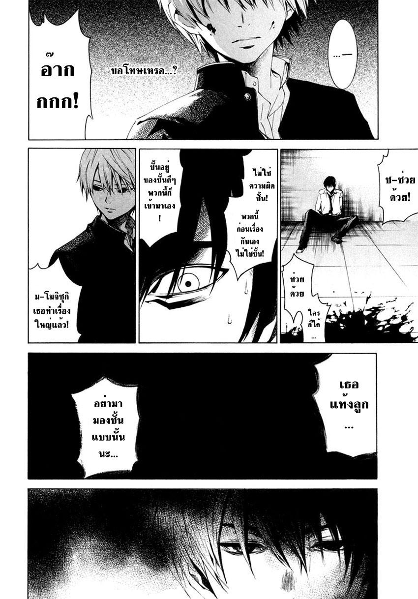 อ่านการ์ตูน Tsumitsuki 2 ภาพที่ 41