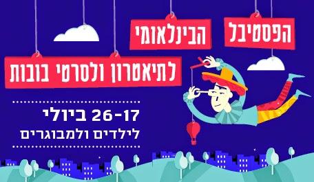 פסטיבל הבובות הבינלאומי בחולון - יולי 2014