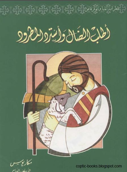 كتاب : اطلب الضال و استرد المطرود  - الانبا مكاريوس الاسقف العام