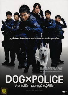 Dog X Police   []