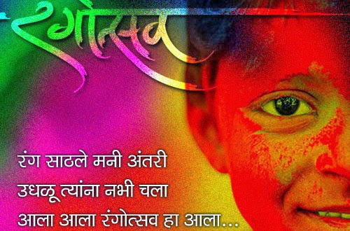 Holi Marathi sms message wishes greetings with images picture photo wallpaper, मराठी होळीच्या शुभेच्छा happy holi marathi sms