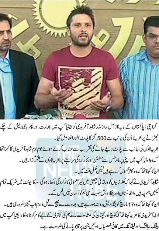 Shahid Afridi, Asia Cup, Intresting, Intresting News, Shahid Afridi Against India, Reward, Bhria Town,