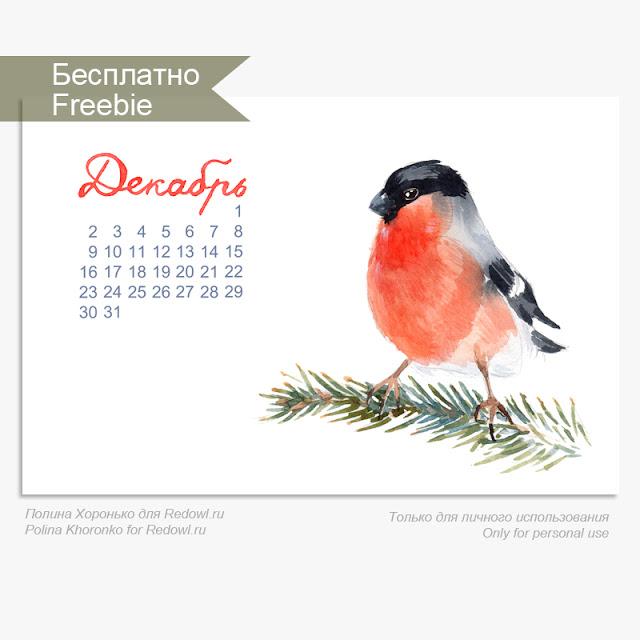 http://redowl.ru/shop/catalog/themes/kalendar/