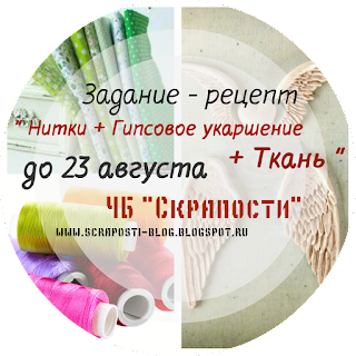 http://scraposti-blog.blogspot.ru/2015/07/blog-post_27.html