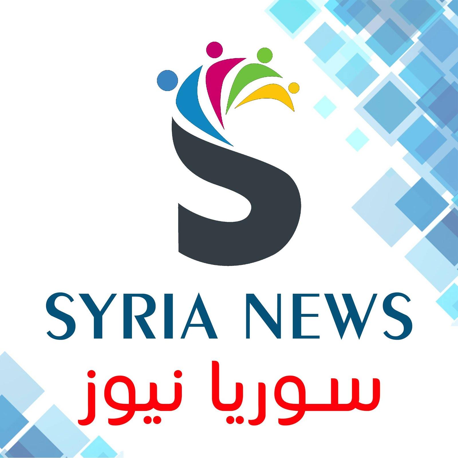 سوريا نيوز Syria News