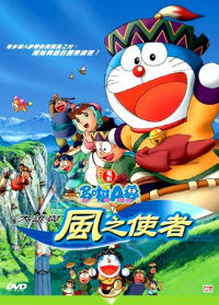 Doraemon Movie – Nobita and The Wind Wizard