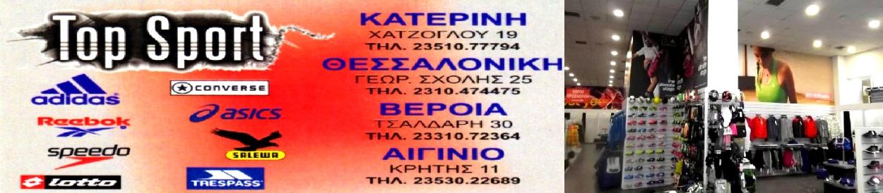 """Top Sport"" στην ΚΑΤΕΡΙΝΗ"