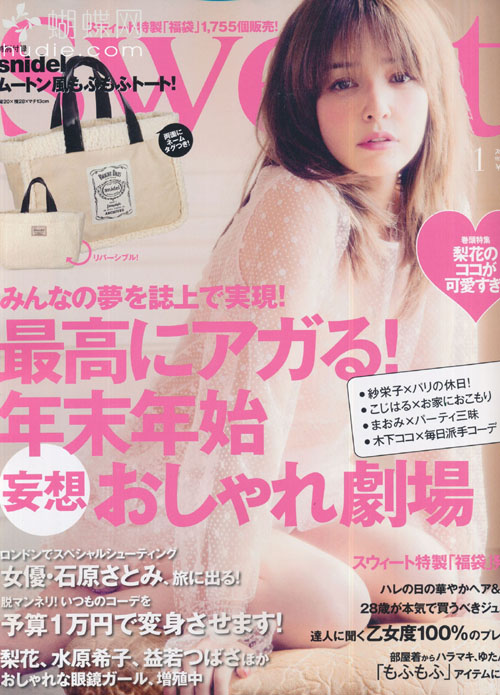 sweet (スウィート) January 2013 Rinka 梨花
