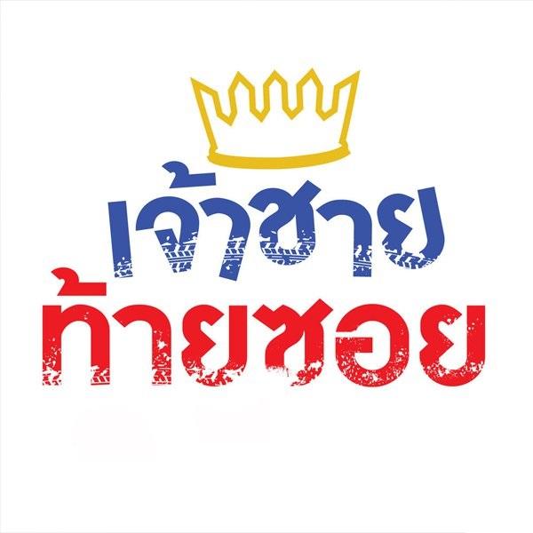 Download เจ้าชายท้ายซอย – รวมศิลปิน 4shared By Pleng-mun.com