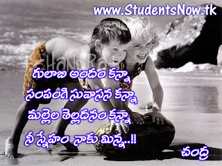 Nee Sneham - Beautiful Telugu Love & frienship Quotes