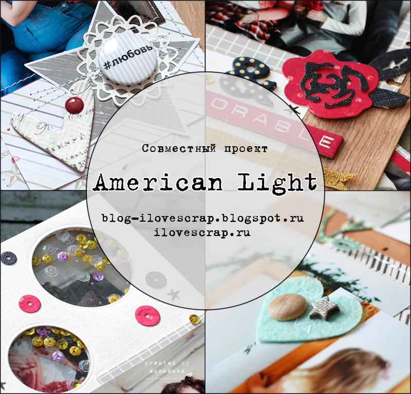 "СП ""American Light"""