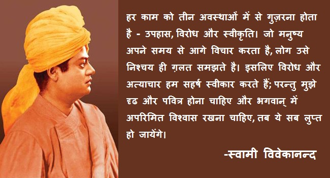 Vivekananda - Wikipedia, the free encyclopedia
