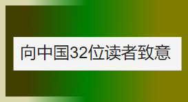 Greetings to all our 32 Chinese readers