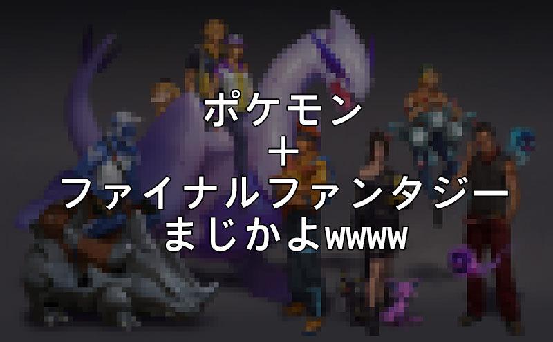 ポケモン+Final Fantasyが案外イケる