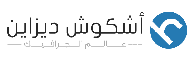Hcouch Design , اشكوش ديزاين