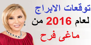 توقعات الابراج لعام 2016 من ماغى فرح