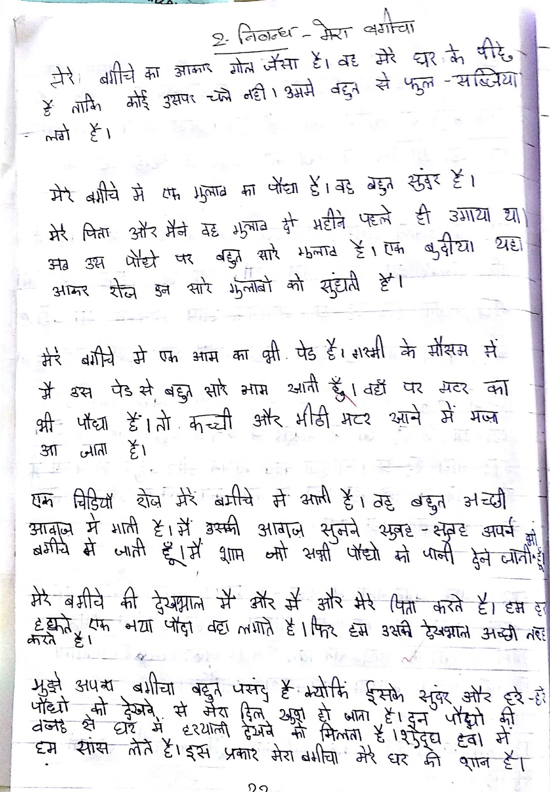 Step Essay Writing  The Lodges Of Colorado Springs  Hindi Essay  My Favourite Leader Mahatma Gandhi Essay Pinterest Hindi Essay On Jaha  Chaha Waha Raha Complete Hindi Examples Of An Essay Paper also Interesting Essay Topics For High School Students  How To Write A Thesis For A Narrative Essay