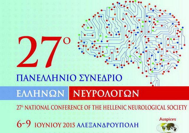 Σε Αλεξανδρούπολη και Σαμοθράκη το Πανελλήνιο Συνέδριο Ελλήνων Νευρολόγων